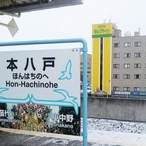 本八戸駅ホームから当館が見えます!