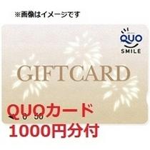 1,000円分QUOカードプラン