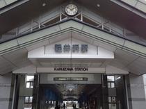 軽井沢駅(新幹線&しなの鉄道)宿から車5分(平常時)