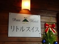 玄関:軽井沢駅やショッピングプラザへは車5分の好立地。