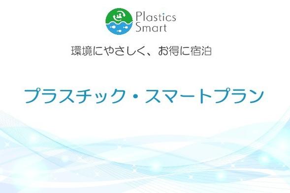 【アメニティ&客室清掃なし】プラスチック・スマートプラン【素泊まり】