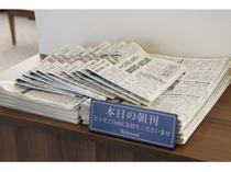 【無料朝刊】毎朝、朝刊を無料でお配りしております。