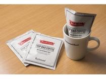 【オリジナルコーヒー】お仕事・旅行の疲れを癒してくれます。