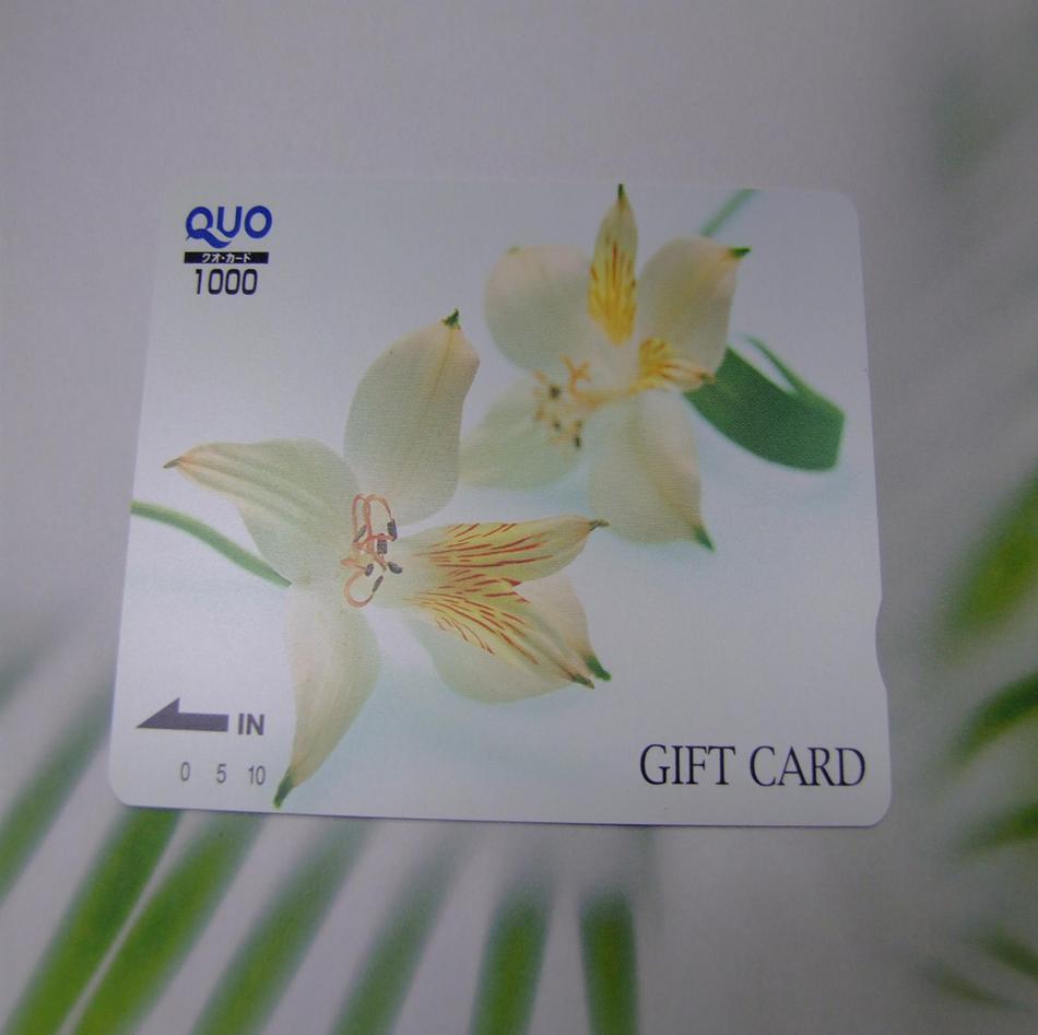 クオ1000円