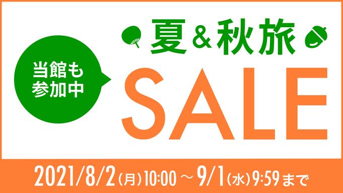 【夏秋旅セール】楽天限定!お得な宿泊プラン【朝食付】