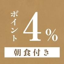 ポイント4__朝食付き