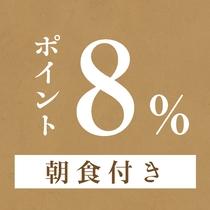 ポイント8__朝食付き