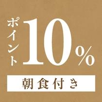 ポイント10__朝食付き