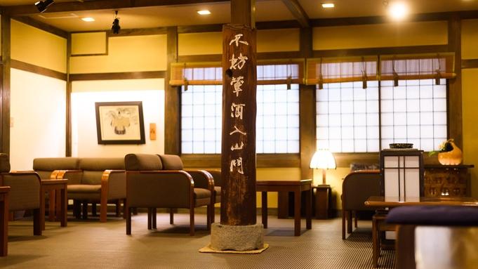【さき楽30】とってもお得な早期割引で自然豊かな草津温泉旅 湯畑まで徒歩1分《Web限定》