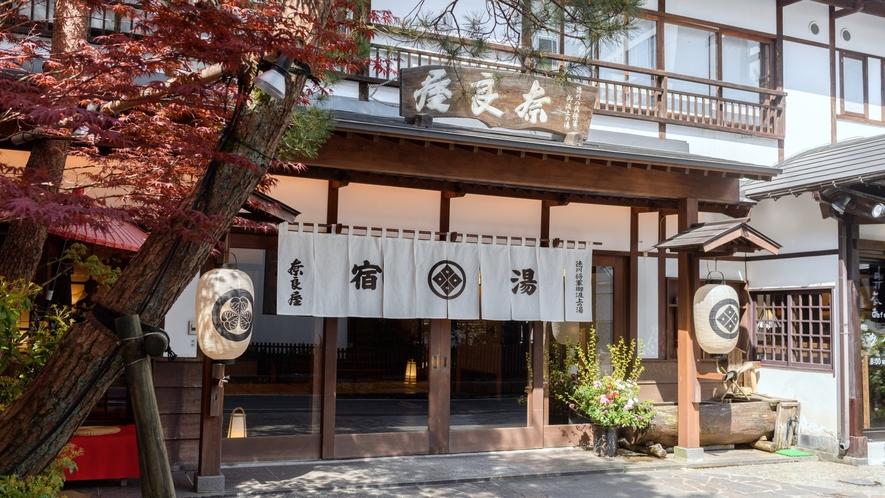 【外観/春夏】草津の名物「湯畑」から歩いてからすぐ。昔ながらの建物に記念撮影でも良く使われます。