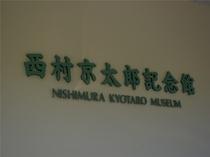 西村 京太郎