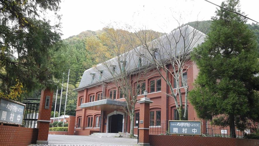 九州民芸村
