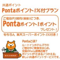 ③【ルートインPonta】☆Pontaポイント1%付きプラン