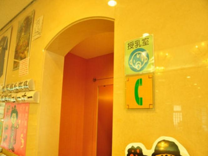 授乳室と公衆電話