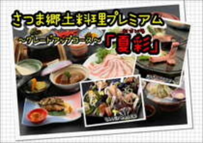 夏郷土料理グレードアップ料理「夏彩」