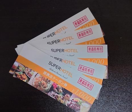 【実質無料】青森おでかけキャンペーン提携飲食クーポン5000円+おでかけクーポン2000円付