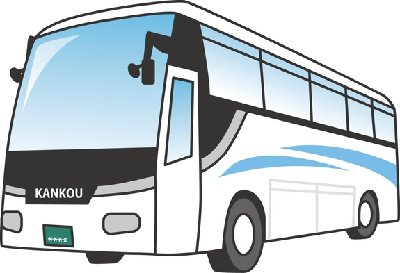 大型バスから小型バスまで駐車場確保&無料プラン(団体様向け)