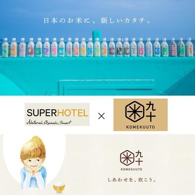 【限定商品】ホテル厳選お土産10点セットプラン[PeboRa・コメクート]/人数分