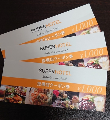 【実質無料】青森おでかけキャンペーン提携飲食クーポン3000円+おでかけクーポン2000円付
