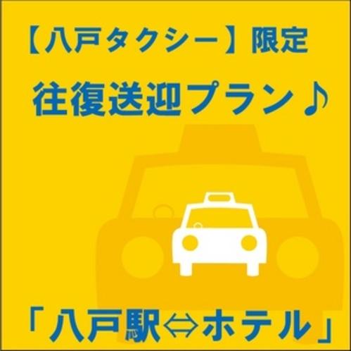 *八戸駅 ⇔ ホテルまで!駅から楽々往復送迎プラン*