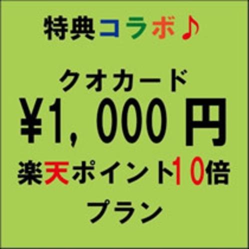 *Quoカード1000円ポイント10倍*