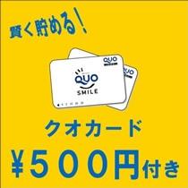 *Quoカード500円*