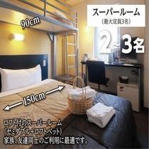 *スーパールーム・3名様まで入室可能*<ダブルベッド+ロフトベッド:計2台のスタジオツイン>