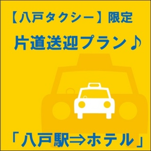 *八戸駅 → ホテルまで!駅から楽々片道送迎プラン*