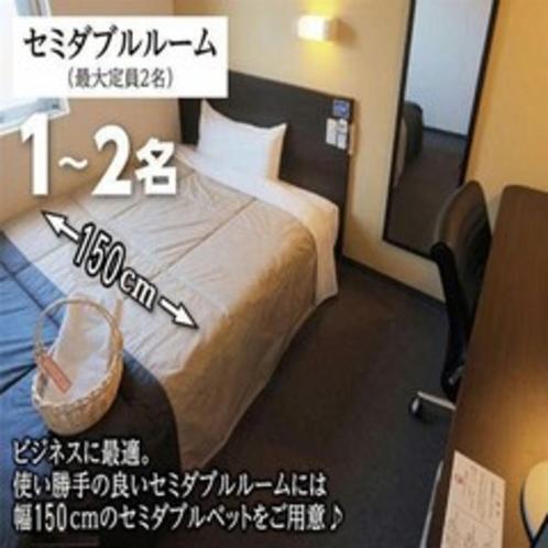 *セミダブルルーム・全室<1500×2000>幅広タイプでゆっくり快眠*