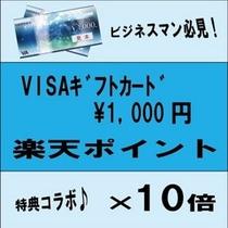 *VISAカード1000円10倍*