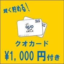*Quoカード1000円*