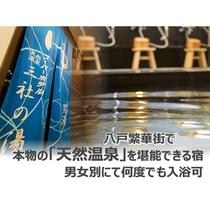 *【天然温泉 三社の湯】午後3時~翌朝9時迄ご入浴可能:男女別*源泉名:熊ノ沢*