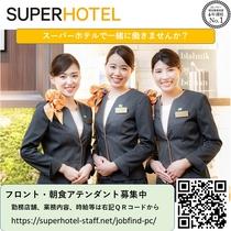 *スーパーホテルで一緒に働きませんか?*