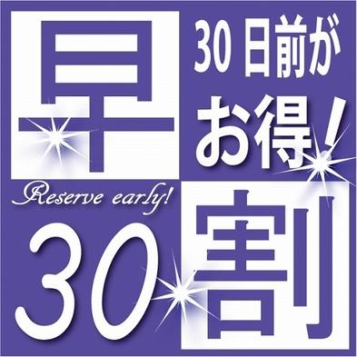 【さき楽】30日前プラン