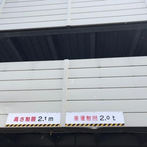 ホテル裏自走式立体駐車場(高さ制限2.1M)