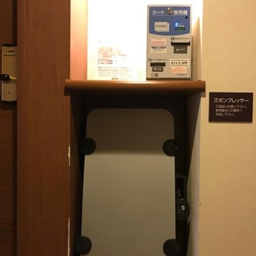 ズボンプレッサー(コンフォートルームは全室設置、スタンダードルームは廊下に設置)