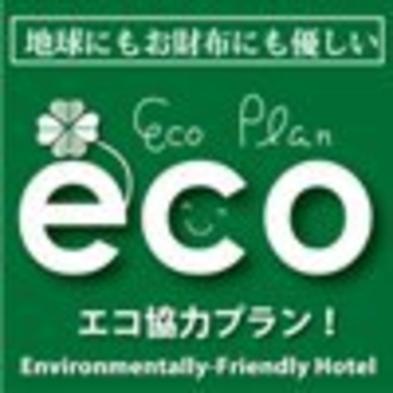 お得な特典付きプラン!連泊の方へECO(簡易)清掃でドリンク1本無料でプレゼント!
