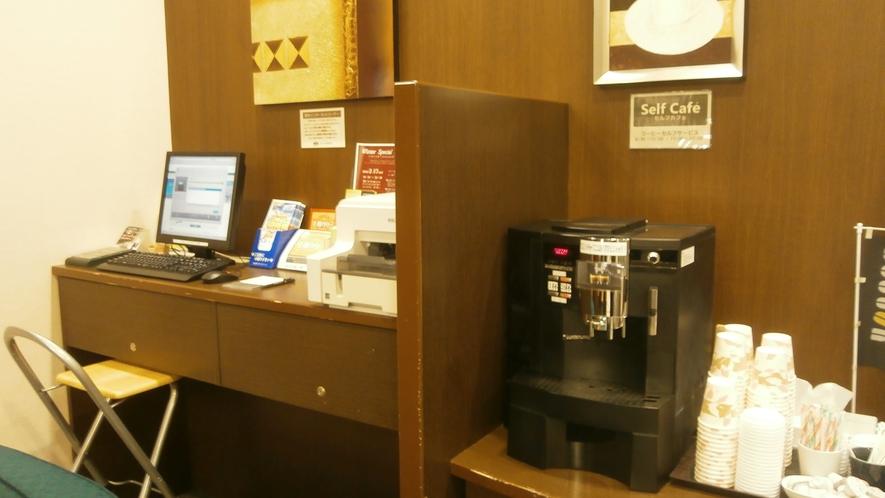パソコンとコーヒーメーカーコーナー