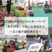 春休みは次世代エネルギーパーク「あすぴあ」で遊ぼう!