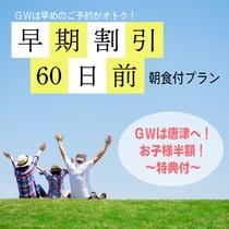 GWは60日前までの予約がオトク☆