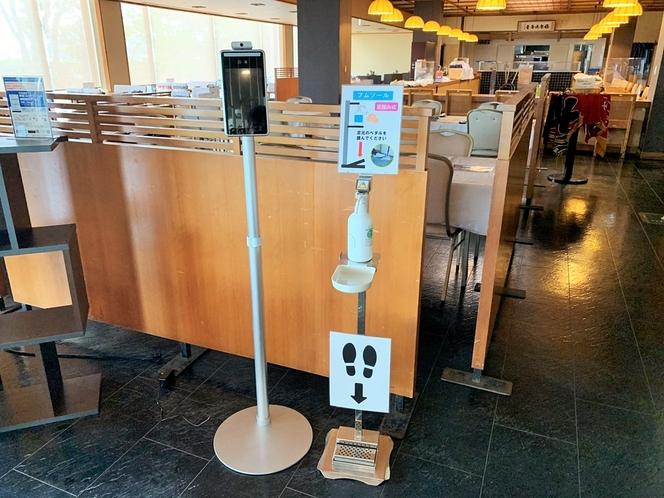 感染症対策:レストラン入り口に非接触型検温サーモグラフィーカメラと消毒用るコールを設置しております。