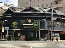 【ホテル近隣】文明堂総本店