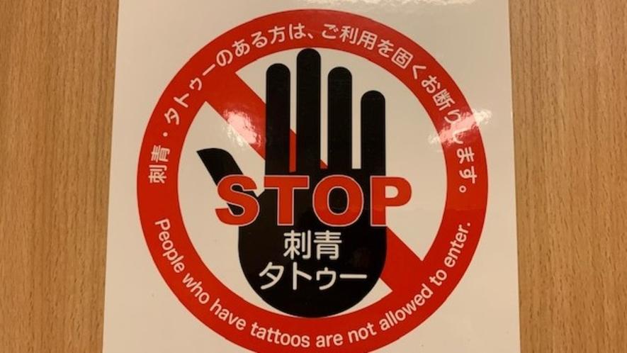 ■刺青・タトゥー等をされている方のご入浴はお断りしております