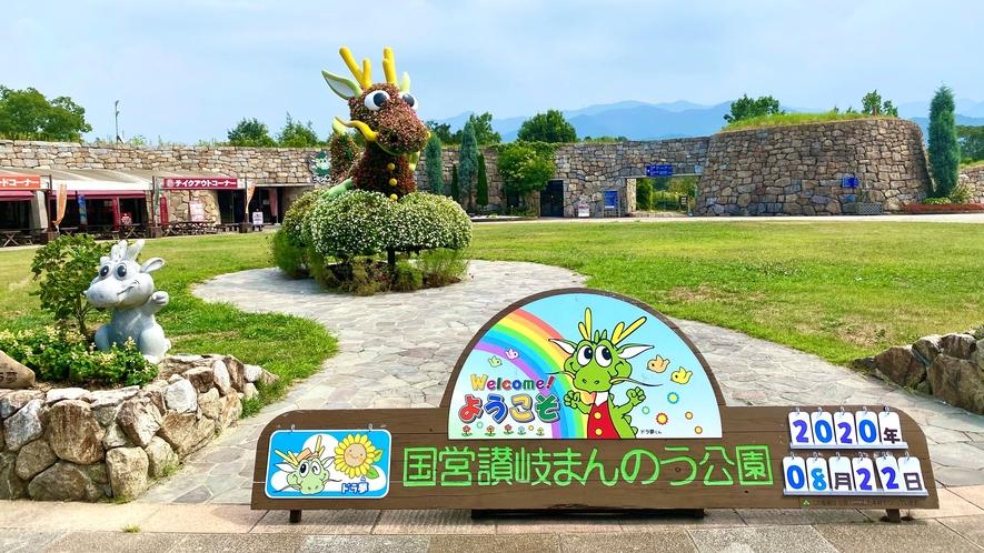 ■国営讃岐まんのう公園