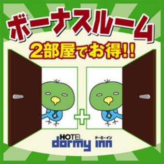 【ボーナスルーム】2室隣同士確約☆◇禁煙ダブル×2部屋