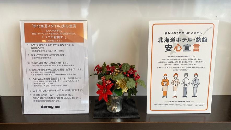 北海道安全宣言