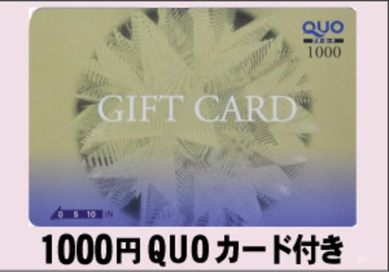 QUOカード1000円付おたのしみプラン
