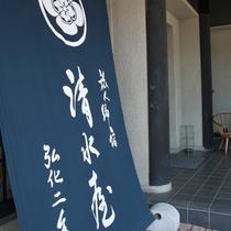 *【外観】韮崎の雄大な山々に包まれた、開業1845年の歴史ある旅館です。
