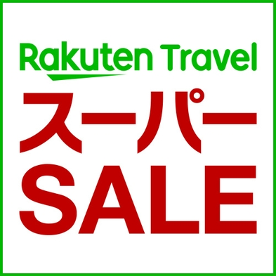 【楽天スーパーSALE】20%OFF 石垣島の夏を楽しむスーパーSALE 素泊まり