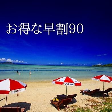 【さき楽90】90日前の予約でお得にリゾートステイ/朝食付